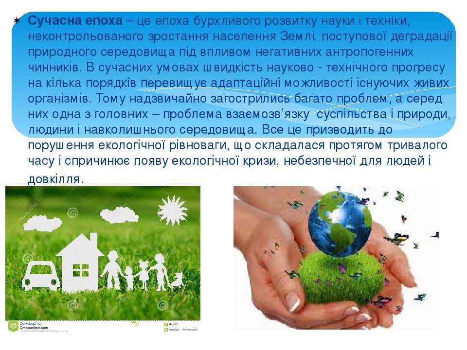 Сучасна епоха – це епоха бурхливого розвитку науки і техніки, неконтрольовано...