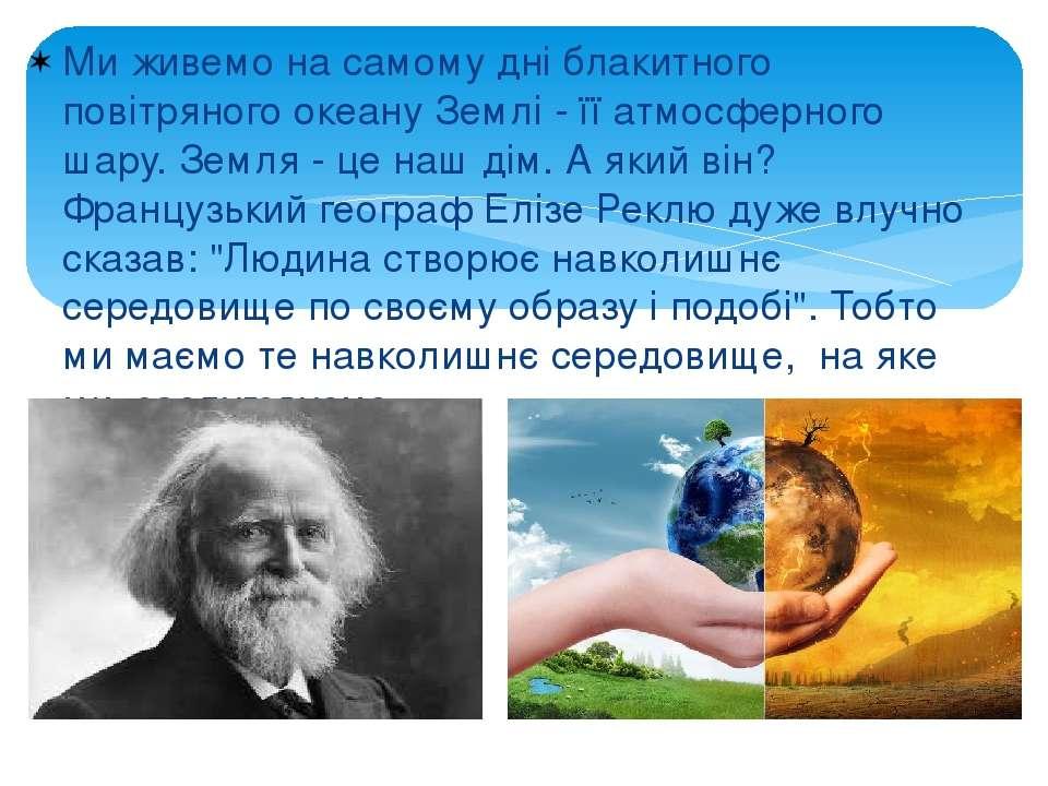 Ми живемо на самому дні блакитного повітряного океану Землі - її атмосферного...