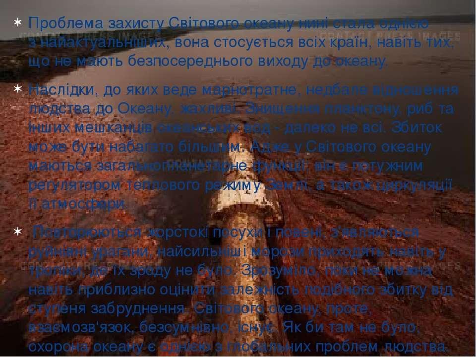 Проблема захисту Світового океану нині стала однією знайактуальніших,вона с...