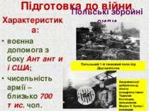 Підготовка до війни Характеристика: воєнна допомога з боку Антанти і США; чис...
