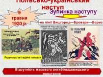 на лінії Вишгород—Бровари—Бориспіль Польсько-український наступ 9 травня 1920...