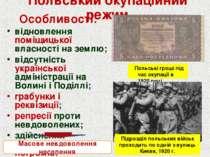 Особливості: відновлення поміщицької власності на землю; відсутність українсь...