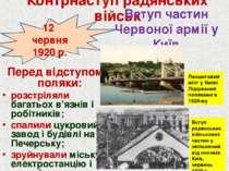 Перед відступом поляки: розстріляли багатьох в'язнів і робітників; спалили цу...
