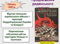 Продовження радянського наступу Липень 1920 р. Радянський плакат