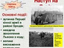 Основні події: зупинка Першої кінної армії в районі Бродів; невдача захопленн...