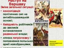 Зміна загальної ситуації: консолідація політичних сил на антибільшовицькій ос...