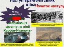 стабілізація фронту на лінії Херсон-Нікополь-Бердянськ. Наступ врангелівських...