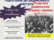 Підготовка до радянського наступу 2 жовтня 1920 р., м.Старобільськ Угода між ...