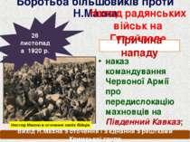 наказ командування Червоної Армії про передислокацію махновців на Південний К...