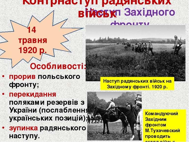 Наступ Західного фронту Особливості: прорив польського фронту; перекидання по...