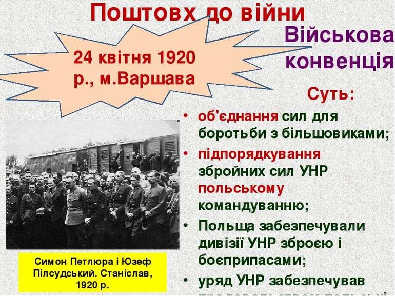 Суть: об'єднання сил для боротьби з більшовиками; підпорядкування збройних си...