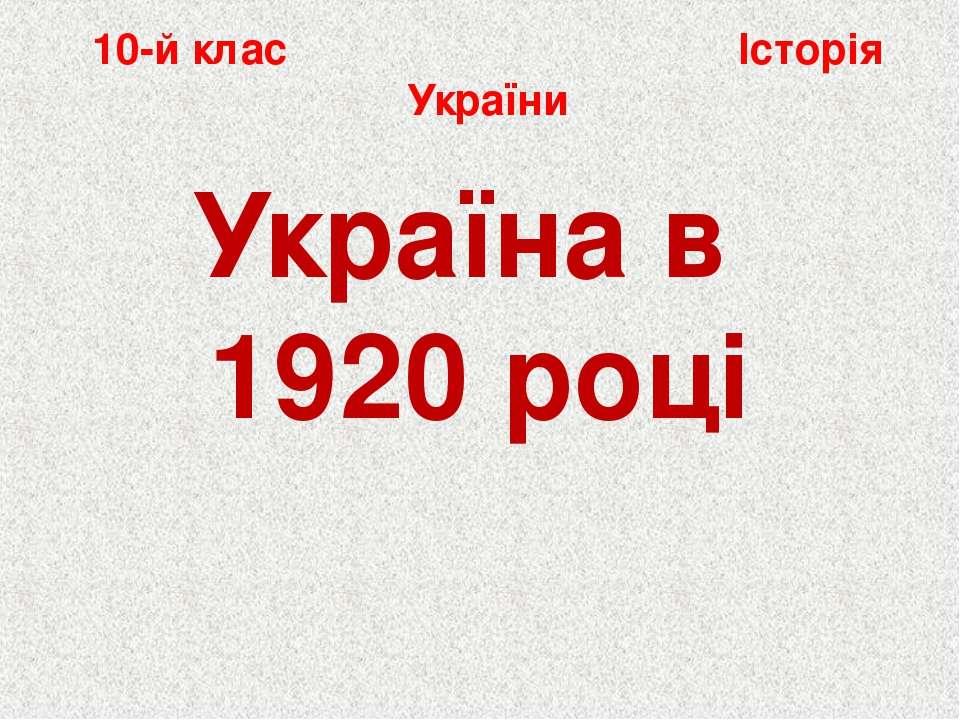 Україна в 1920 році 10-й клас Історія України