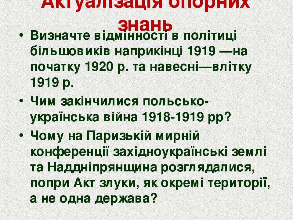 Актуалізація опорних знань Визначте відмінності в політиці більшовиків наприк...