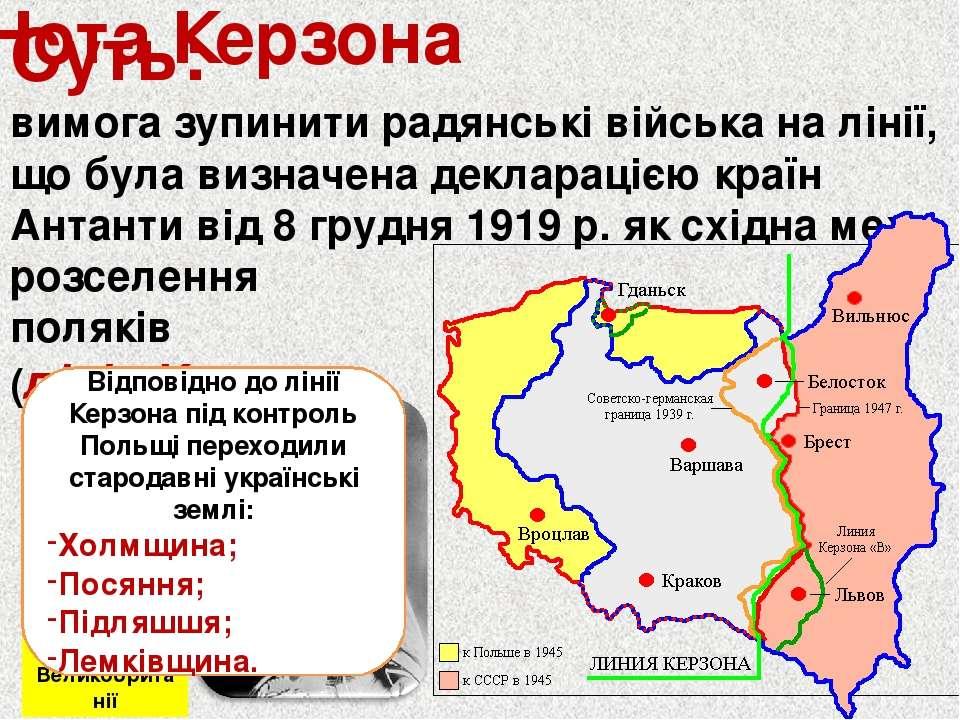 Суть: вимога зупинити радянські війська на лінії, що була визначена деклараці...