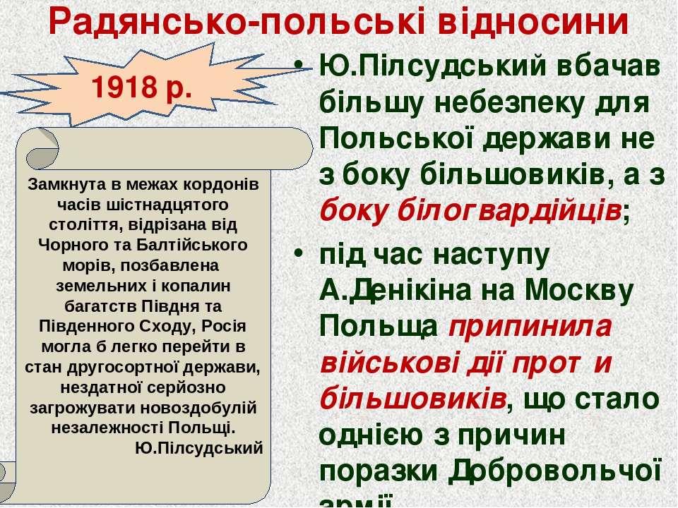 Радянсько-польські відносини Ю.Пілсудський вбачав більшу небезпеку для Польсь...