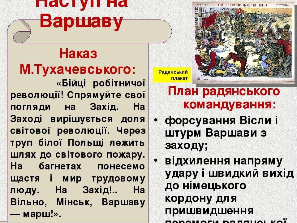 Наказ М.Тухачевського: «Бійці робітничої революції! Спрямуйте свої погляди на...