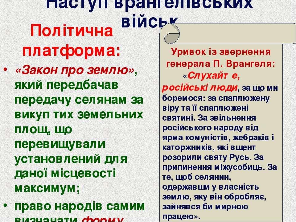Політична платформа: «Закон про землю», який передбачав передачу селянам за в...
