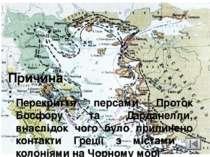 Позитивні наслідки перемоги над персами для греків: Області Малої Азії, район...