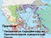 Мільтіад (близько 550 до н. е. – 489 до н. е.) – афінський полководець Коли п...