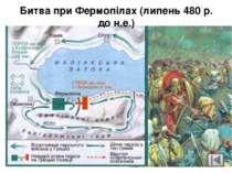 Павсаній (? — 467 до н. е.) — спартанський полководець епохи греко-перських в...