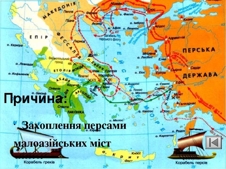 Перемога над персами призвела до загострення стосунків між Афінами та Спартою...