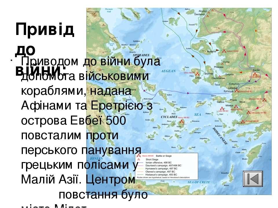 Леонід (нар. до 540 р. до н. е. — 11 серпня 480 р. до н. е.) — спартанський ц...