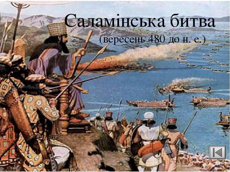 Привід до війни: Приводом до війни була допомога військовими кораблями, надан...