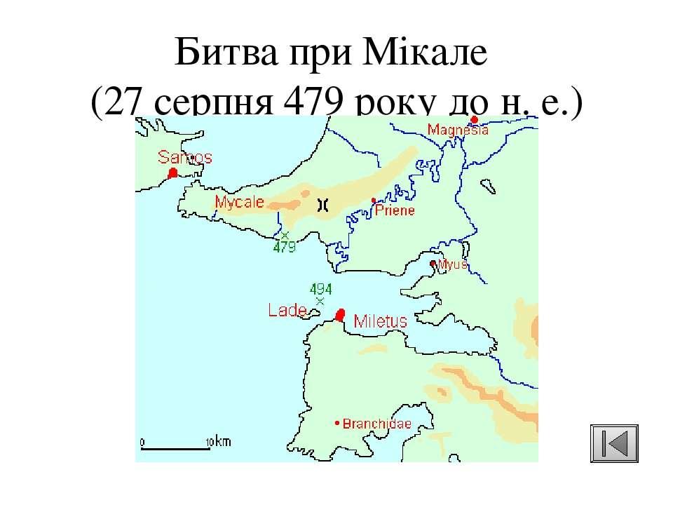 Марафонська битва (12 вересня 490 до н. е.)