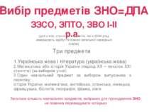 ЗЗСО, ЗПТО, ЗВО І-ІІ р.а. Три предмети Українська мова і література (українсь...
