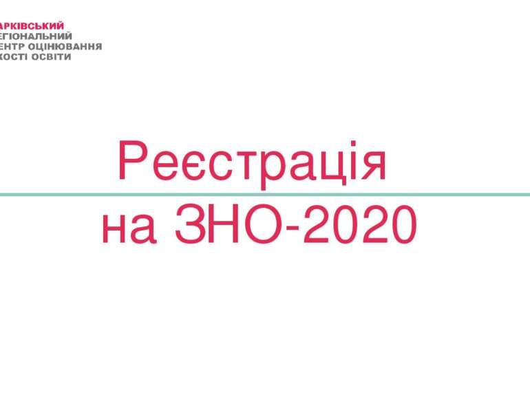 Реєстрація на ЗНО-2020