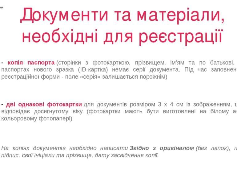 Документи та матеріали, необхідні для реєстрації - копія паспорта(сторінки з...