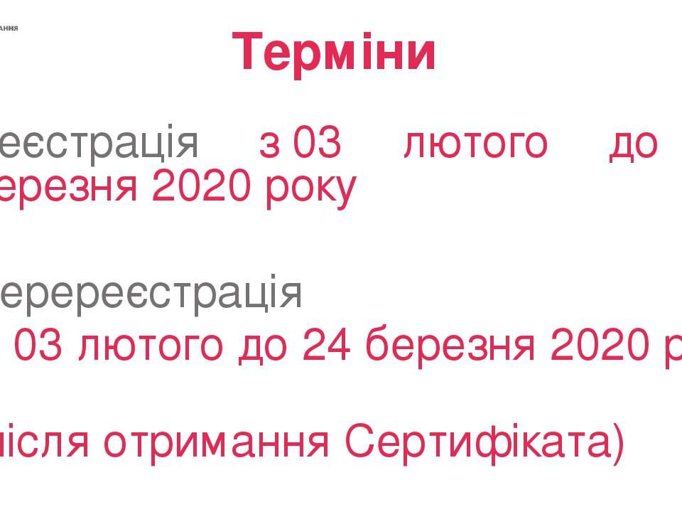 Терміни Реєстрація з03 лютого до 24 березня 2020 року Перереєстрація з 03 л...