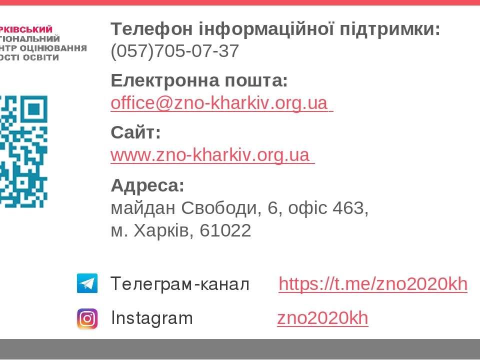 Телефон інформаційної підтримки: (057)705-07-37 Електронна пошта: office@zno-...
