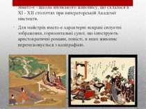 Ямато-е - школа японського живопису, що склалася в XI - XII століттях при імп...