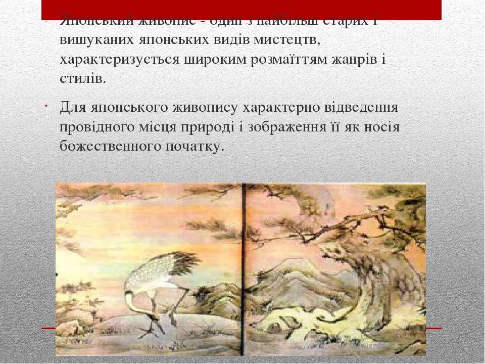 Японський живопис - один з найбільш старих і вишуканих японських видів мистец...