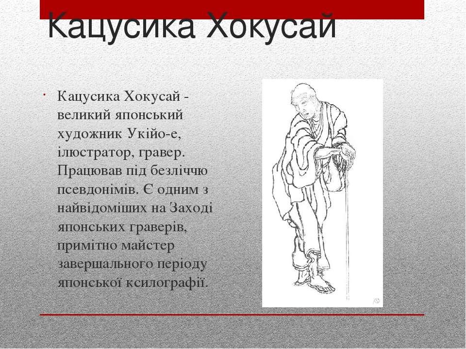 Кацусика Хокусай Кацусика Хокусай - великий японський художник Укійо-е, ілюст...