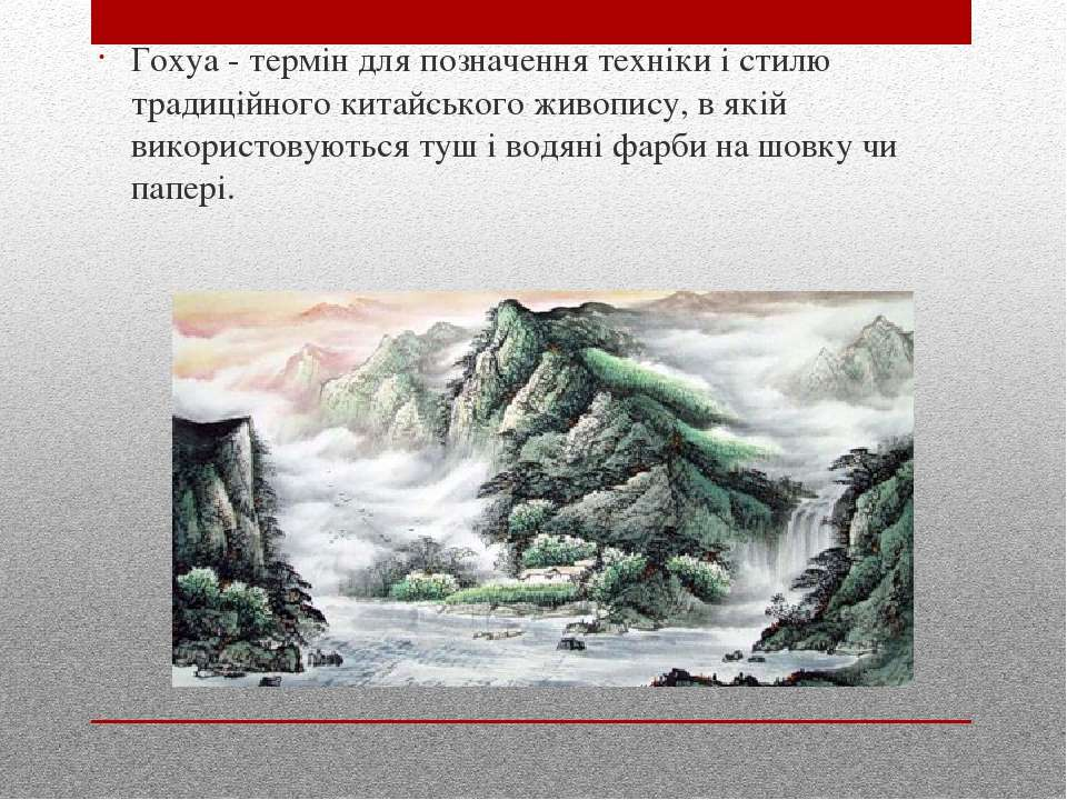 Гохуа - термін для позначення техніки і стилю традиційного китайського живопи...