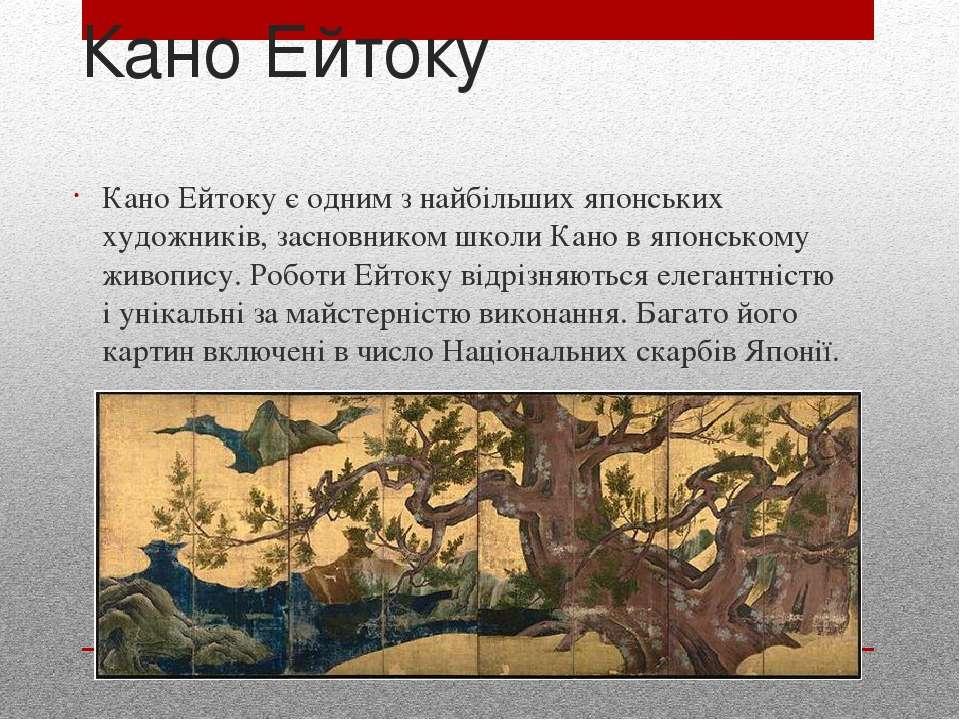 Кано Ейтоку Кано Ейтоку є одним з найбільших японських художників, засновнико...