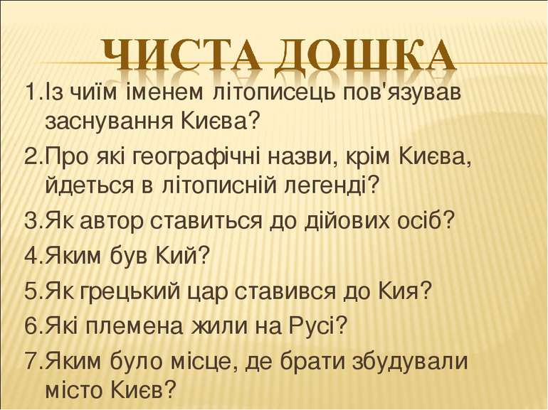 1.Із чиїм іменем літописець пов'язував заснування Києва? 2.Про які географічн...