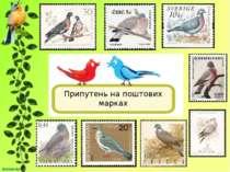 Припутень на поштових марках