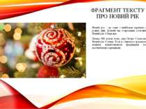 Новий рік – це одне з найбільш чарівних свят, повне різних див. Довгий час ст...