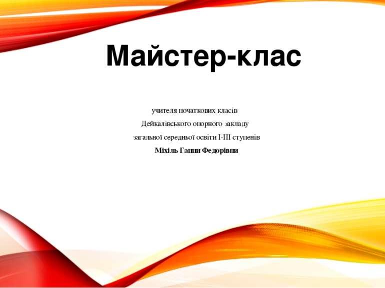 учителя початкових класів Дейкалівського опорного закладу загальної середньої...