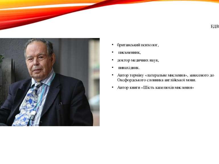 ЕДВАРД ДЕ БОНО британський психолог, письменник, доктор медичних наук, винахі...