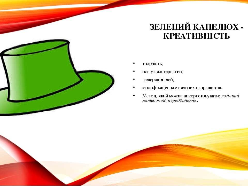 ЗЕЛЕНИЙ КАПЕЛЮХ - КРЕАТИВНІСТЬ творчість; пошук альтернатив; генерація ідей; ...
