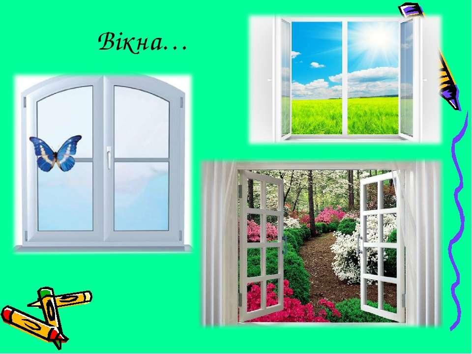 Вікна…