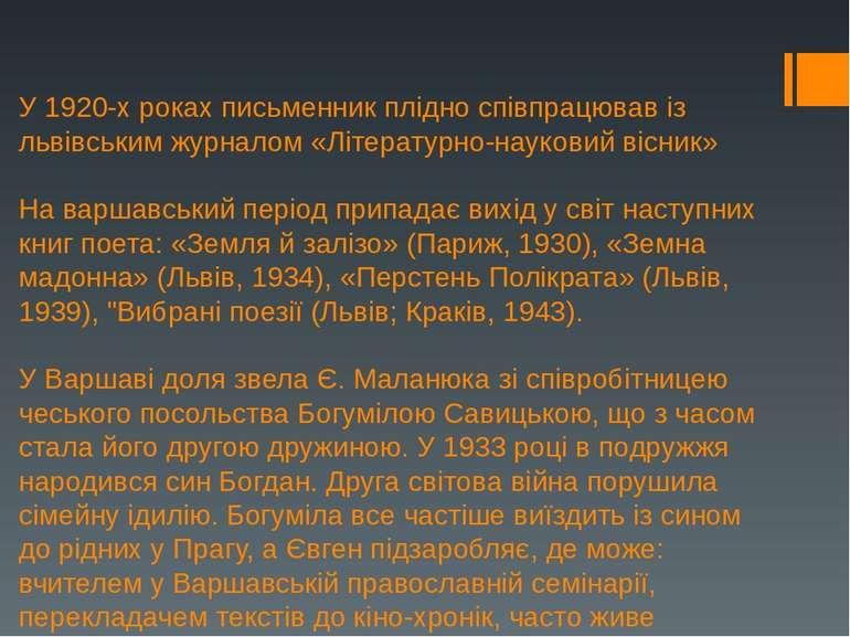 У 1920-х роках письменник плідно співпрацював із львівським журналом «Літерат...