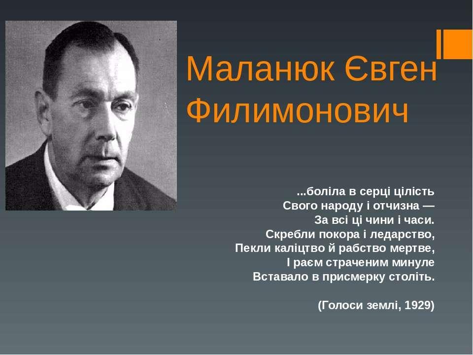 Маланюк Євген Филимонович ...боліла в серці цілість Свого народу і отч...