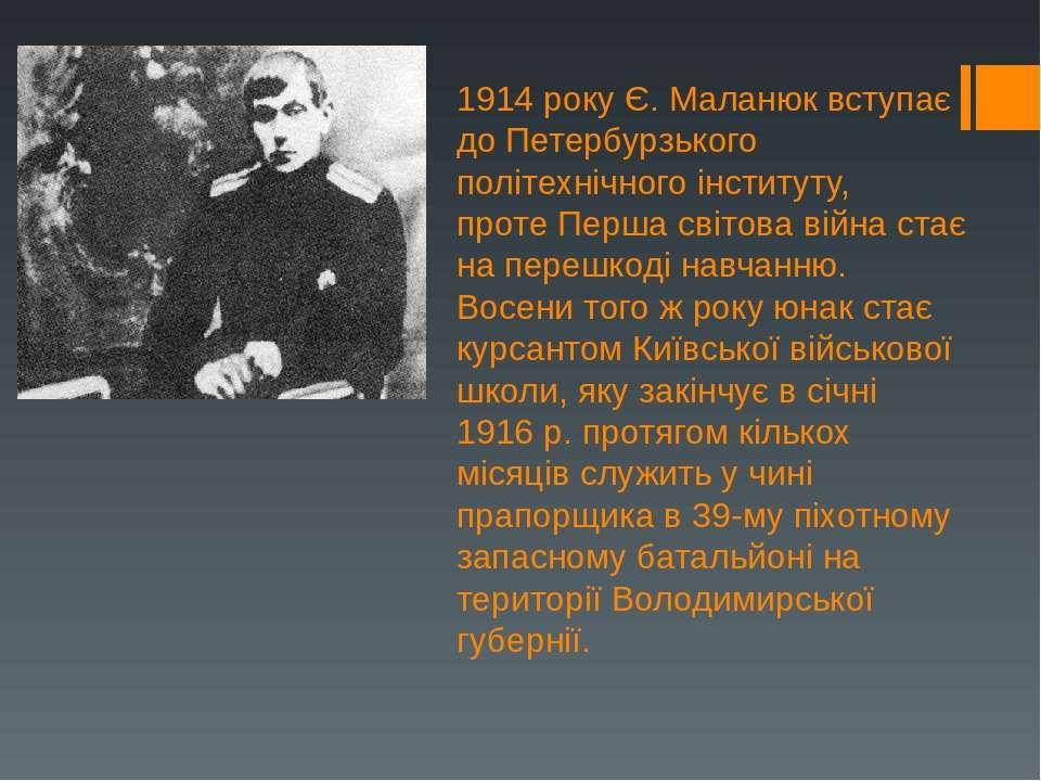 1914 року Є. Маланюк вступає до Петербурзького політехнічного інституту, прот...