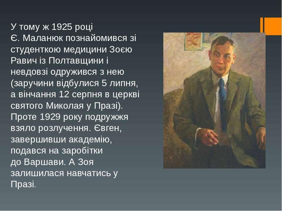 У тому ж 1925 році Є. Маланюк познайомився зі студенткою медицини Зоєю Равич ...