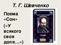 Т. Г. Шевченко Поема «Сон» («У всякого своя доля…»)